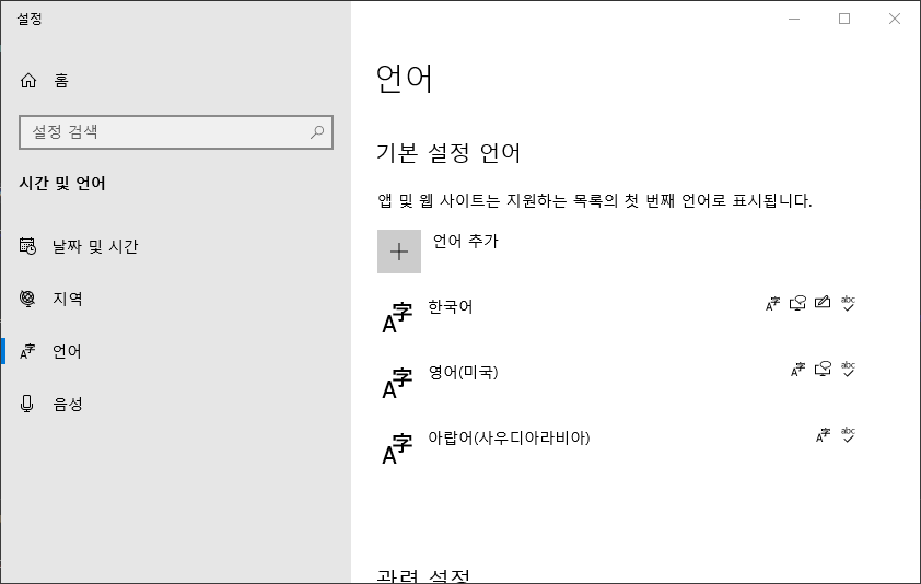 Windows_settings_lagnuage.png