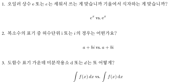 math_typesetting_question.png