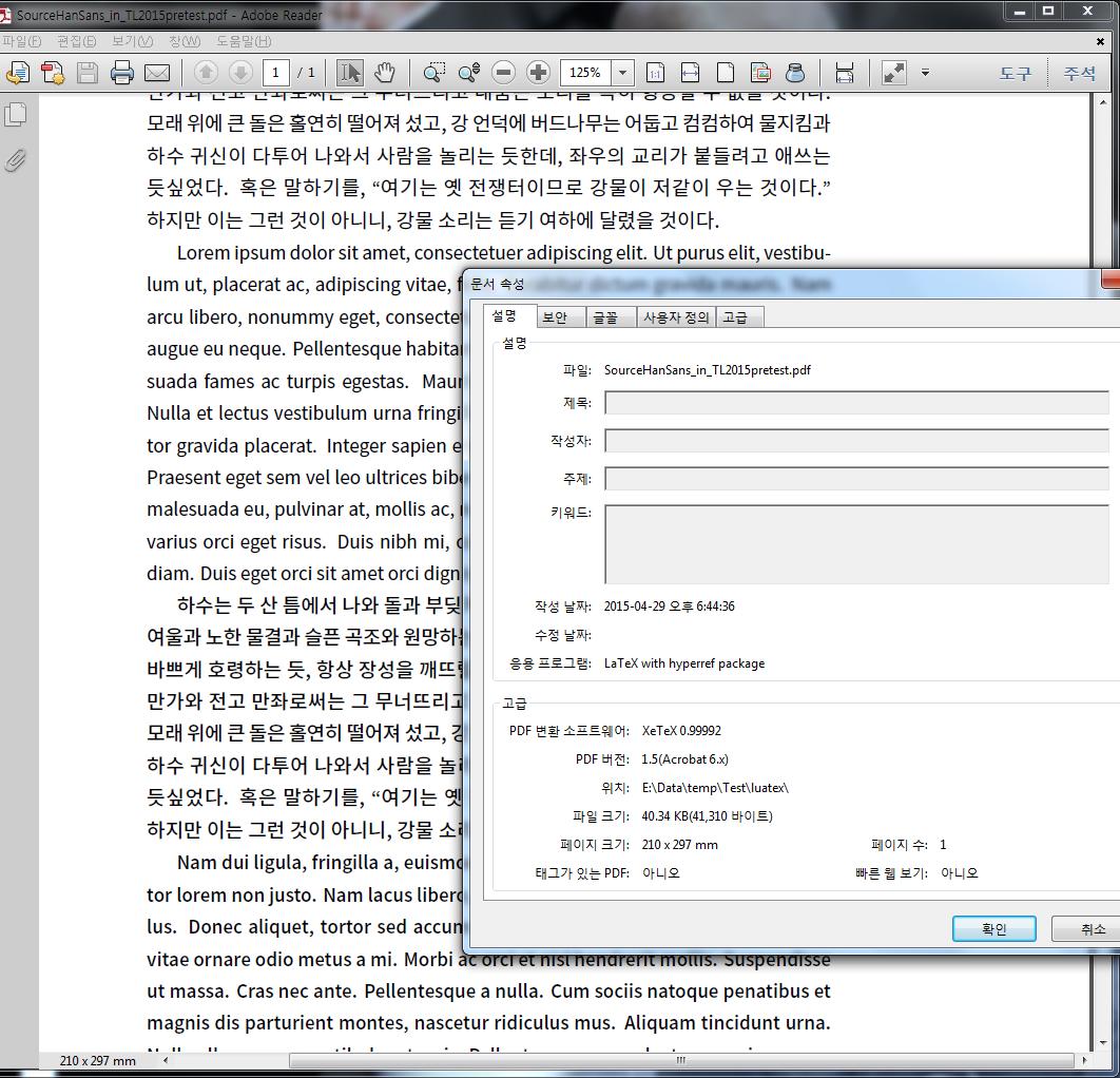 SourceHanSansK_XeTeX_TL2015pretest.png