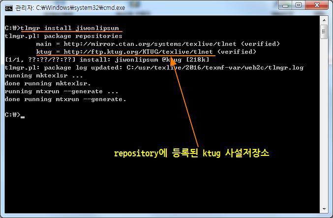 tlmgr_install_jiwonlipsum.png