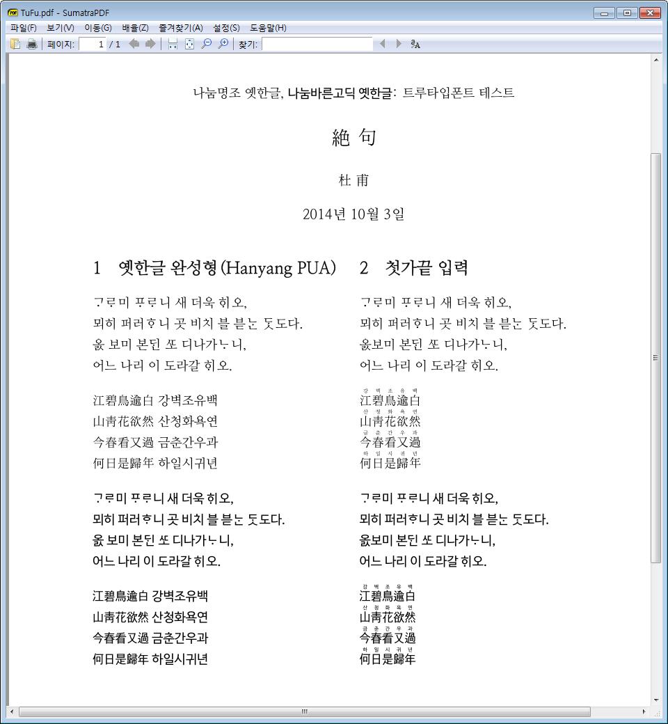 NanumYethangul_test.png
