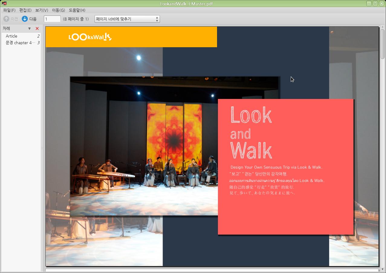 화면-LookandWalk_CMaster.pdf-1.png