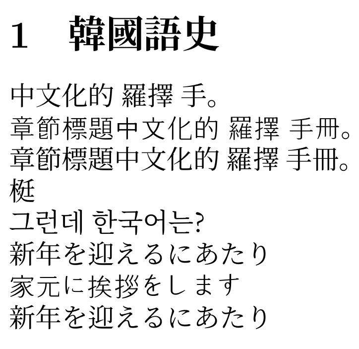cjk_separate_fonts.png