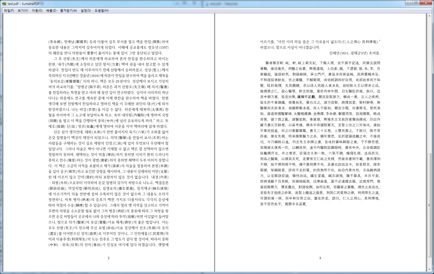 pdf_result.png