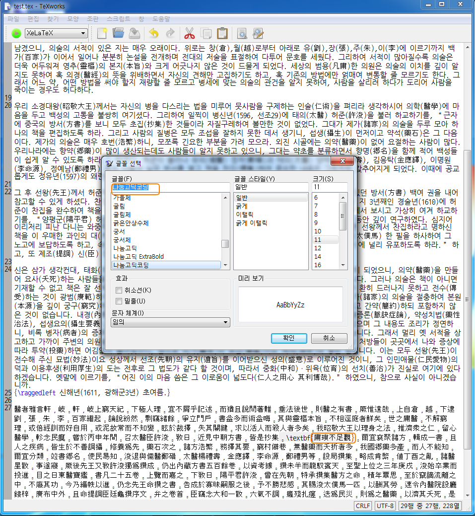 texworks_editor_font.png