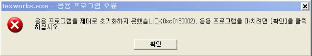 install_error1.png