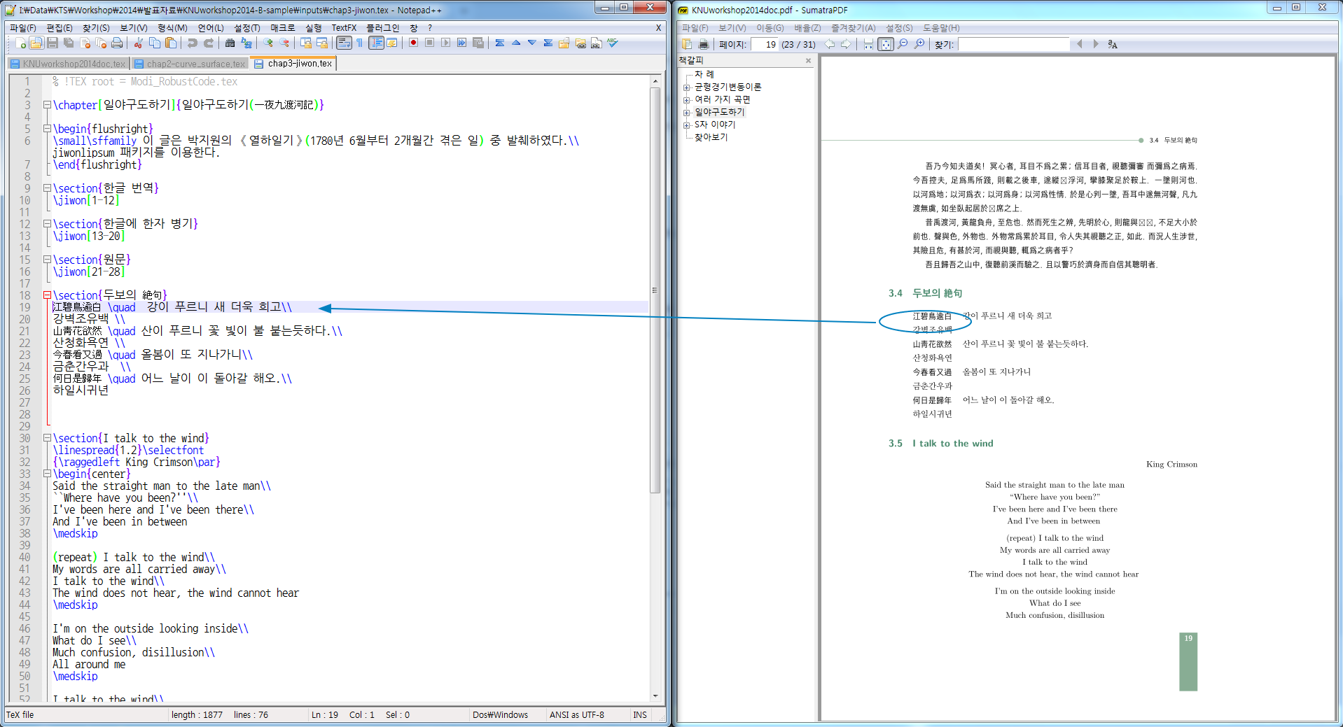 arara_test_in_windows7_KC2008++_screenshot.png