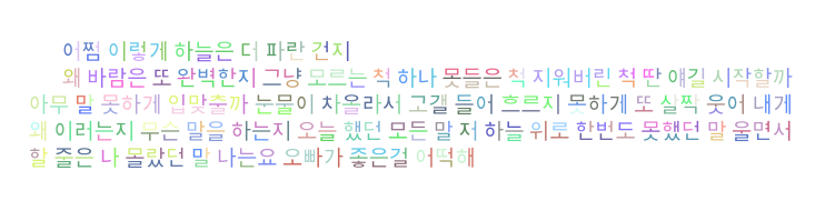 ColorfulHangul.png