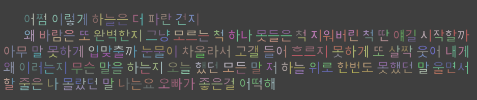 ColorfulHangul_dark_background.png