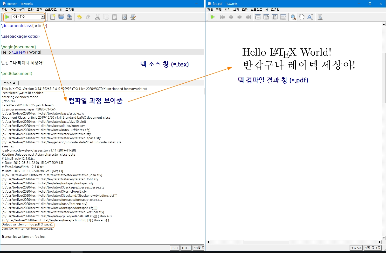 texworks_compile.jpg
