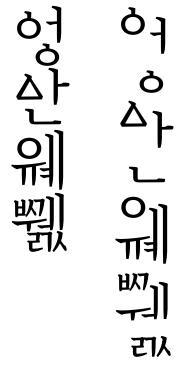 옛한글.png